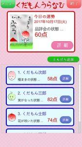 占いのスマホアプリ公開!