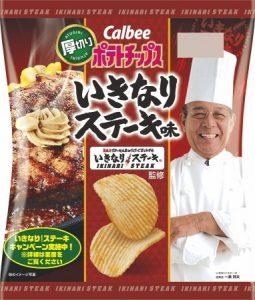 いきなりステーキの肉マイレージがゴールドにランクアップ!